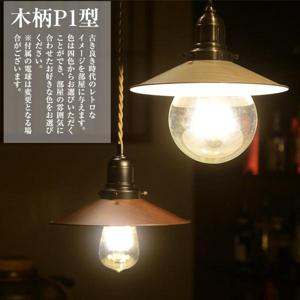 ペンダントランプ 照明 LED対応【木柄P1型 NP-0815 BR/NA/DB/WH】