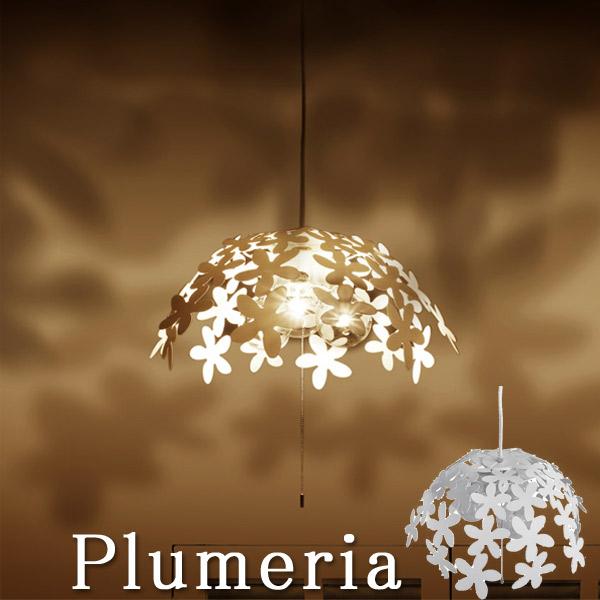 ペンダントランプ 照明 LED対応【POLYPROPYLENE Plumeria(プルメリア) NPN-302】