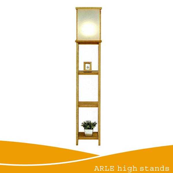 ハイスタンド ライト 照明 ARLE 蛍光球付 オーク 無垢 国産/日本製