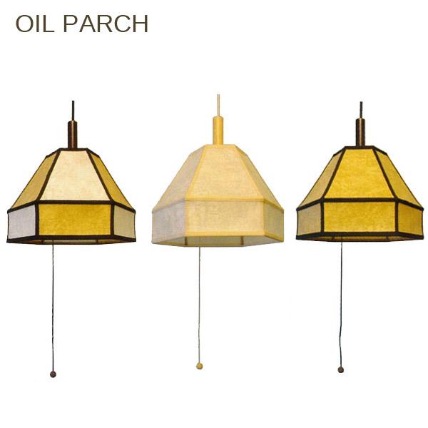 ペンダントランプ 照明 LED対応【オイルパーチ オイルパーチS (1灯セット) WH/BR/MX】