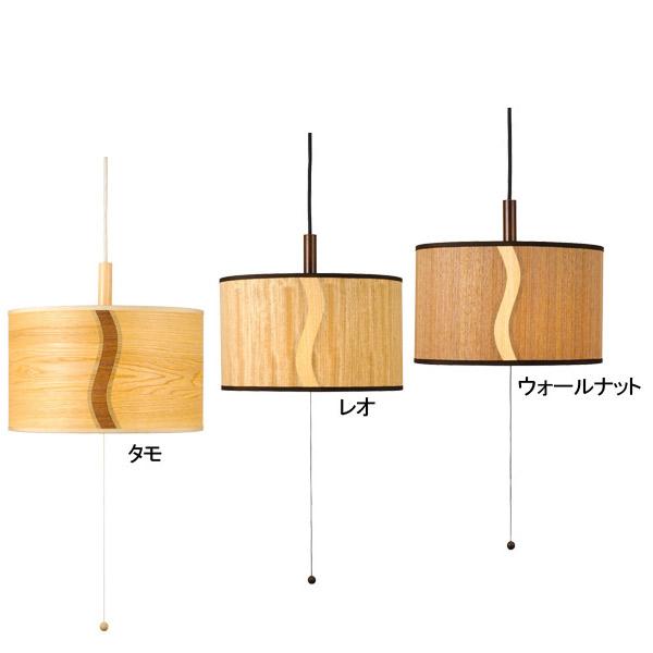 ペンダントランプ 照明 【プライウッド 320φ [3灯蛍光灯] タモ/レオ/ウォールナット】