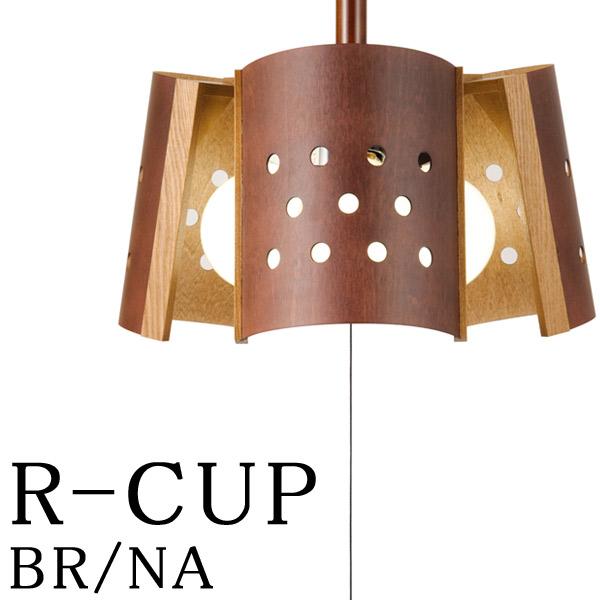 ペンダントランプ 照明 LED対応【アールカップ 木製アールカップ NA/BR】