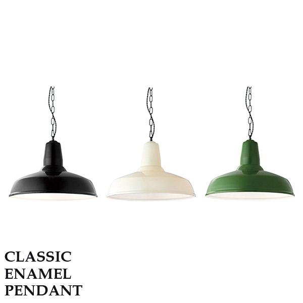 シーリングライト 天井照明 【Classic enamel-pendant(L) BK/BU/GN 電球なし】 照明 ライト ペンダントライト 照明器具 リビング ダイニング 食卓 おしゃれ LED対応
