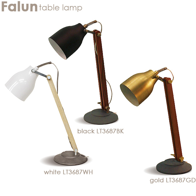 デスクランプ ライト ランプ 【Falun ファルン LT3687WH/LT3687GD/LT3687BK】 照明 家庭用照明