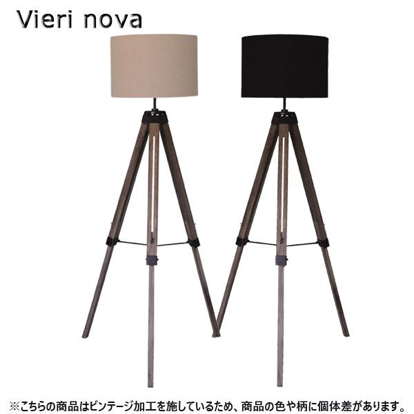 フロアランプ ライト ランプ 【Vieri nova ビエリ ノバ LF4467BE/LF4467BK】 照明 家庭用照明