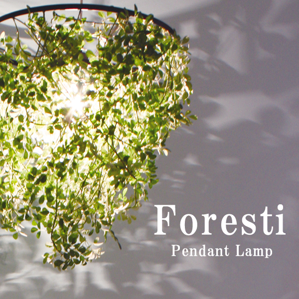 ペンダントランプ ライト ランプ 【Mini-Foresti ミニ フォレスティ LP3000GR】 照明 家庭用照明