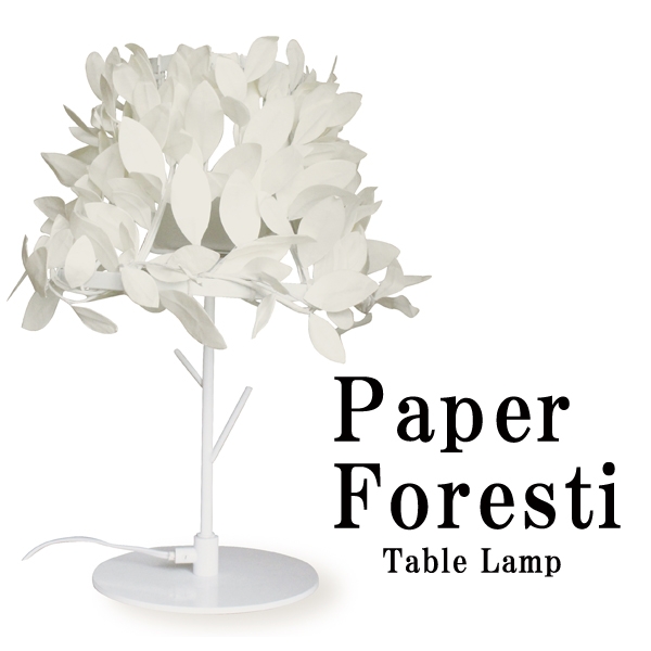 テーブルランプ ライト ランプ 【Paper-Foresti ペーパーフォレスティ LT3695WH】 照明 家庭用照明【送料無料】
