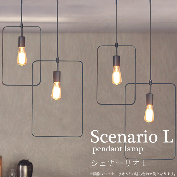 ペンダントランプ ライト ランプ【Scenario L シェナーリオL LP3112BK】照明 家庭用照明 スチール製 モダン デザイン照明 白熱球