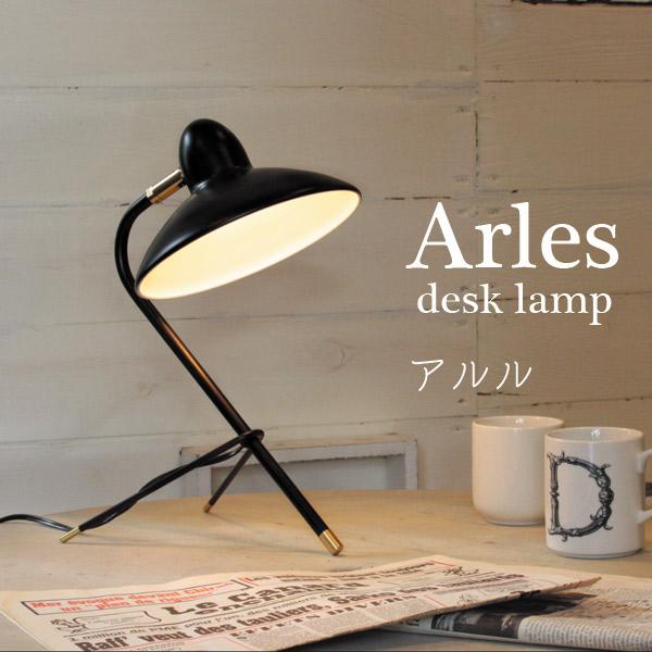デスクランプ ライト ランプ【Arles アルル LT3686WH/LT3686BK】照明 家庭用照明 スチール製 モダン デザイン照明 白熱球