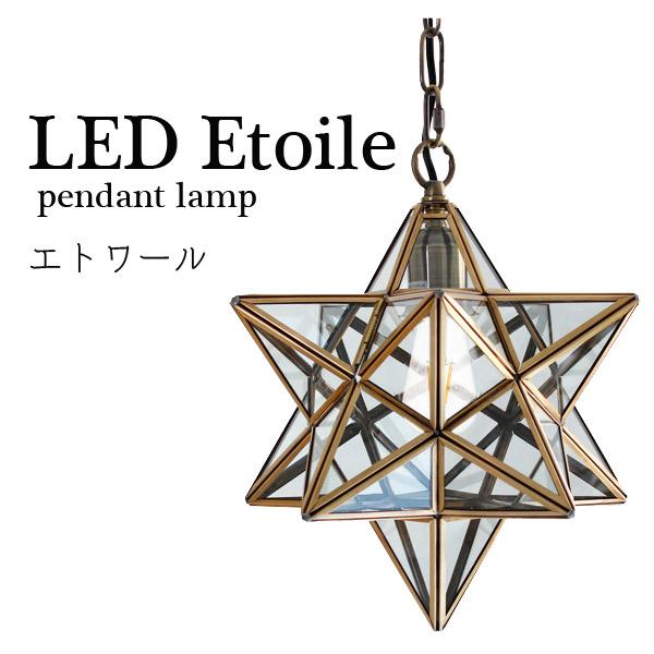 ペンダントランプ ライト ランプ【LED Etoile LEDエトワール LP3091CL/LP3091FR】照明 家庭用照明 モダン デザイン照明 星型ランプ