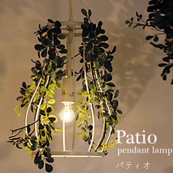 ペンダントランプ ライト ランプ【Patio パティオ LP3015WH】照明 家庭用照明 グリーン デザイン照明