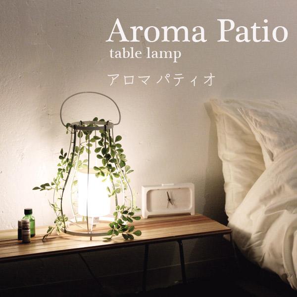 テーブルランプ ライト ランプ【Aroma Patio アロマ パティオ LT3684WH】照明 家庭用照明 グリーン デザイン照明