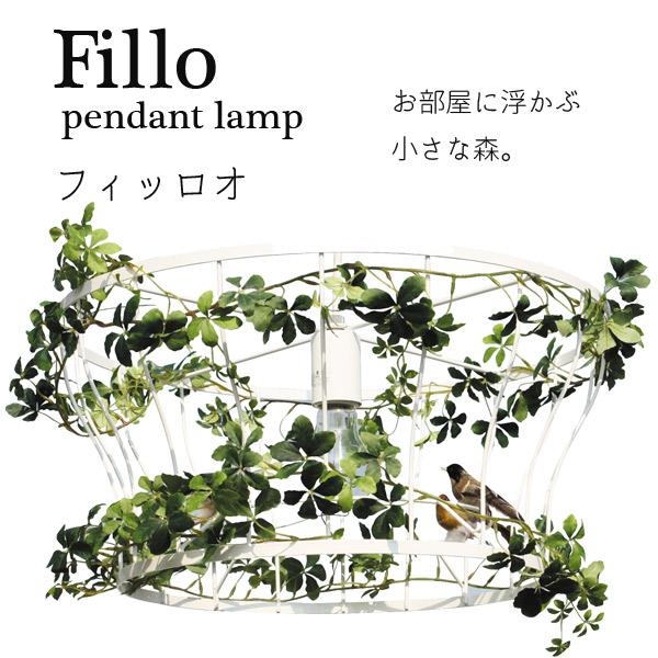 ペンダントランプ ライト ランプ【Fillo フィッロ LP2325WH】照明 家庭用照明 グリーン デザイン照明