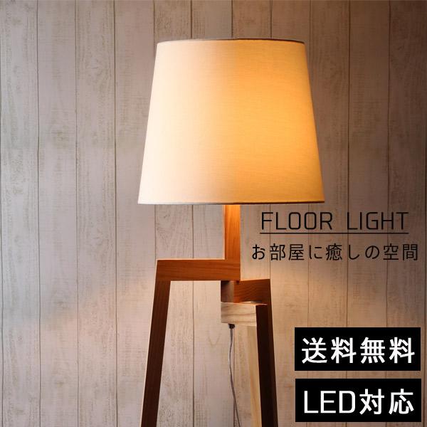 フロアライト YFL-534 LED電球対応 照明器具 フロアランプ リビングライト フロアスタンド 間接照明 玄関にも 天然木 和風 床置き おしゃれ シンプルモダン 大人シック【送料無料】