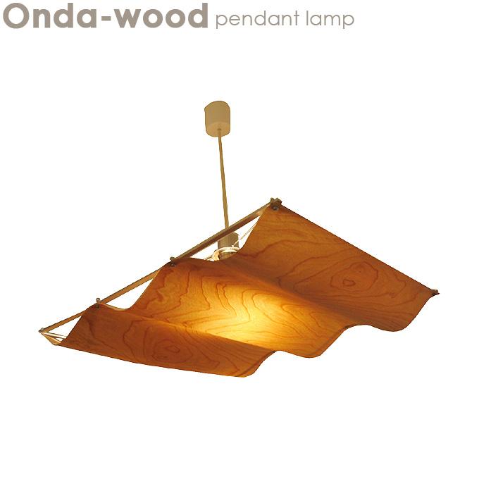 ペンダントランプ【Onda-wood オンダウッド】LP2758WO 照明 ライト ランプ ダイニング リビング