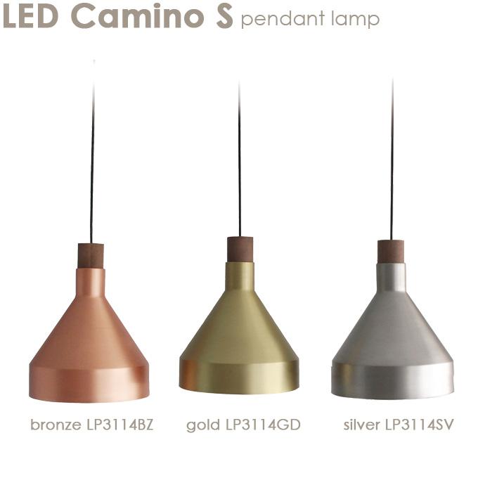 ペンダントランプ【LED Camino S カミーノ】LP3110GD/LP3110BZ/LP3110SV 照明 ライト ランプ ダイニング リビング