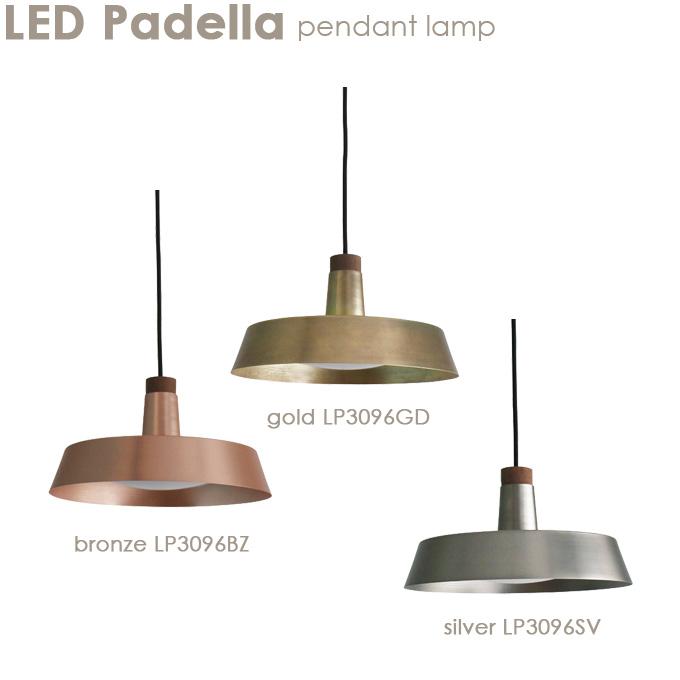 ペンダントランプ【LED Padella パデラ】LP3096BZ/LP3096SV 照明 ライト ランプ ダイニング リビング