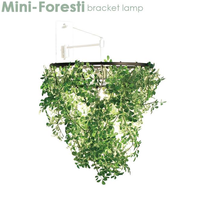 ブラケットランプ【Mini-Foresti ミニフォレスティ】LB6300GR 照明 ライト ランプ