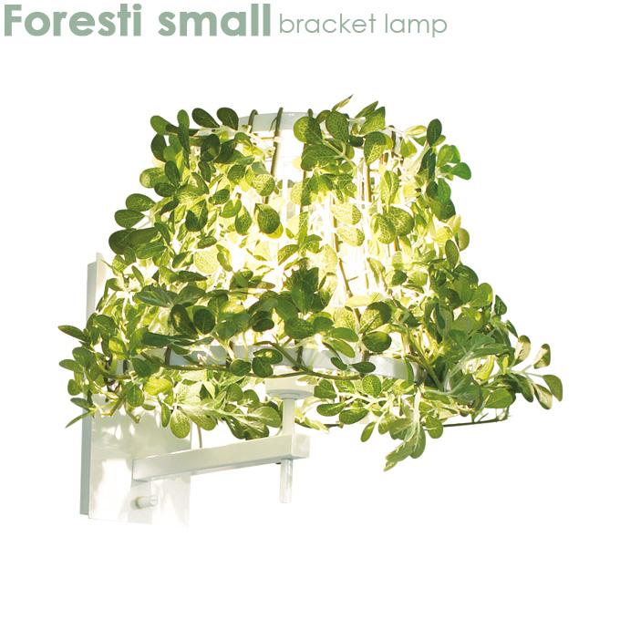 ブラケットランプ【Foresti small フォレスティ スモール ブラケットランプ】LB6350WH 照明 ライト ランプ