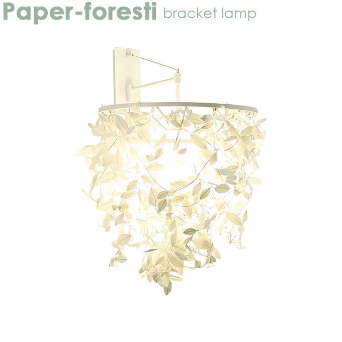 ブラケットランプ【Paper-foresti ペーパーフォレスティ ブラケットランプ】LB6400WH 照明 ライト ランプ