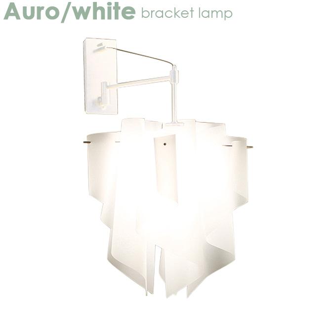 ブラケットランプ【Auro/白い アウロ ホワイト ブラケットランプ】LB6100WH 照明 ライト ランプ