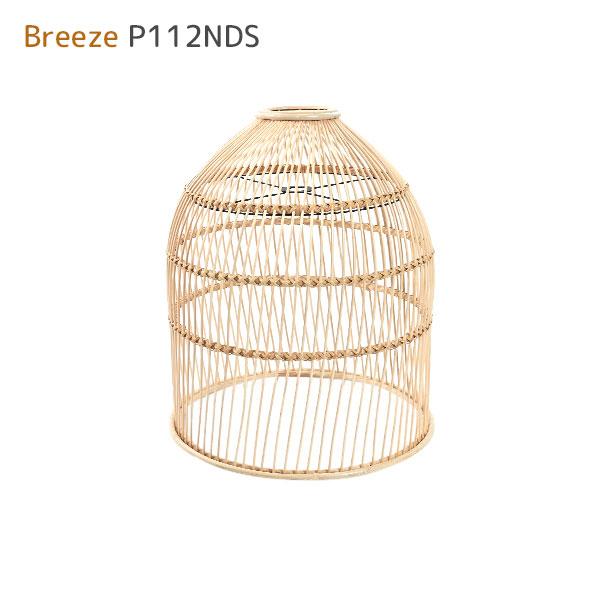 ランプシェード【ランプシェード P112NDS Breeze】ライト 照明 ランプ