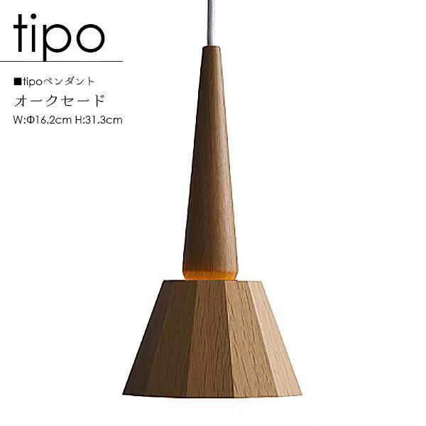 【tipo ティーポ】ペンダントライト 国産 オーク LED 照明 ライト リビング ダイニング 食卓 木製照明 天然木 無垢材