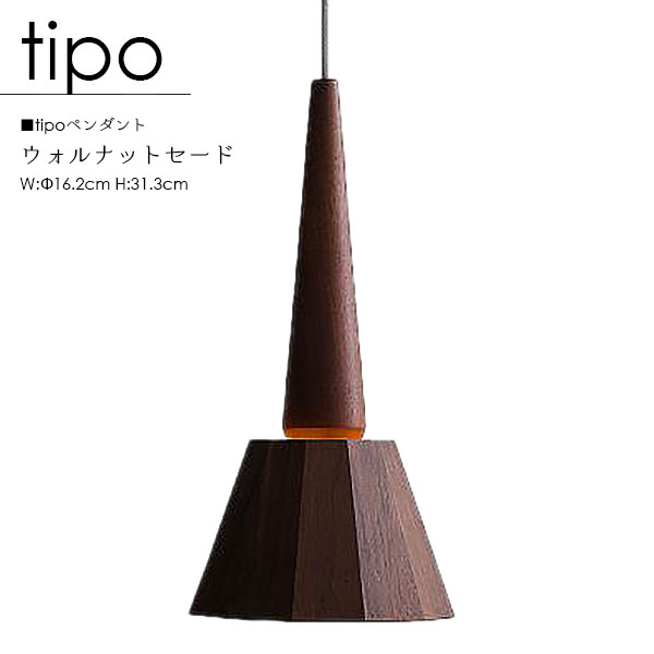 【tipo ティーポ】ペンダントライト 国産 ウォルナット LED 照明 ライト リビング ダイニング 食卓 木製照明 天然木 無垢材