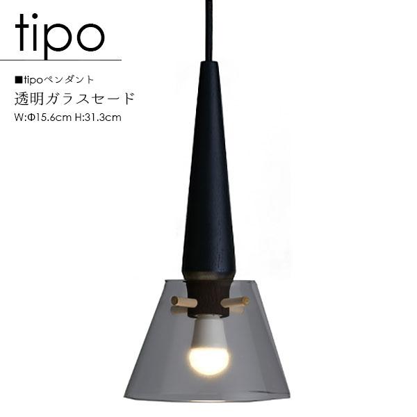 【tipo ティーポ】ペンダントライト 国産 透明ガラス LED 照明 ライト リビング ダイニング 食卓 木製照明 天然木 無垢材