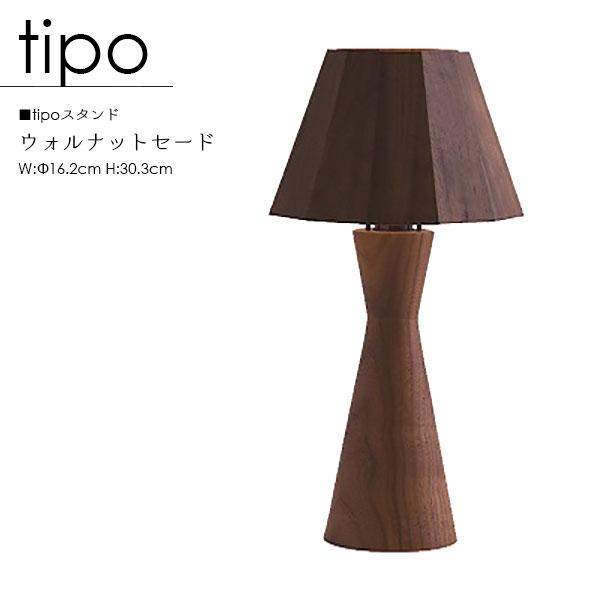 【tipo ティーポ】スタンドライト 国産 ウォルナット LED 照明 ライト テーブルライト テーブルスタンド 卓上ライト リビング 寝室 木製照明 天然木 無垢材