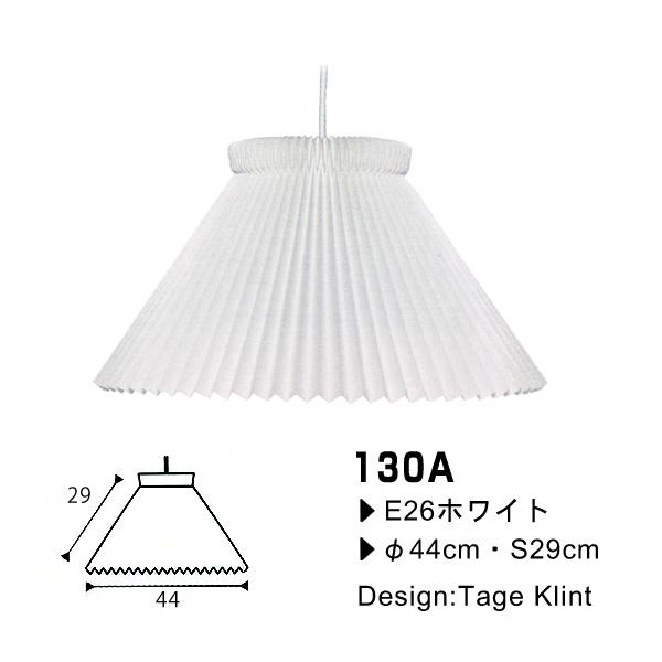 照明 ペンダントランプ LE KLINT レ・クリント MODEL 130A 北欧 ノルディックデザイン デンマーク ハンドクラフト モダン 高級