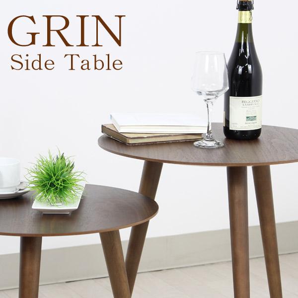 リビングテーブル 【GRIN グリン サイドテーブル 】 LSセット/カフェテーブル リビング/寝室 サイドテーブル 【送料無料】