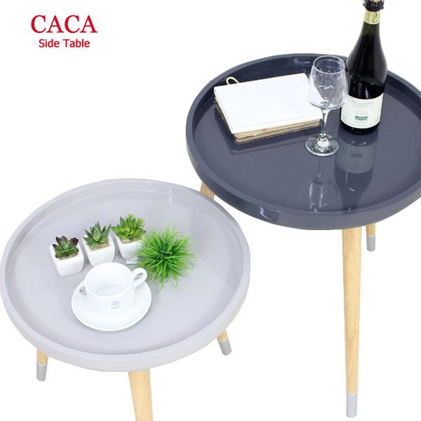 リビングテーブル 【CACA カカ サイドテーブル】 LSセット/カフェテーブル リビング/寝室 サイドテーブル