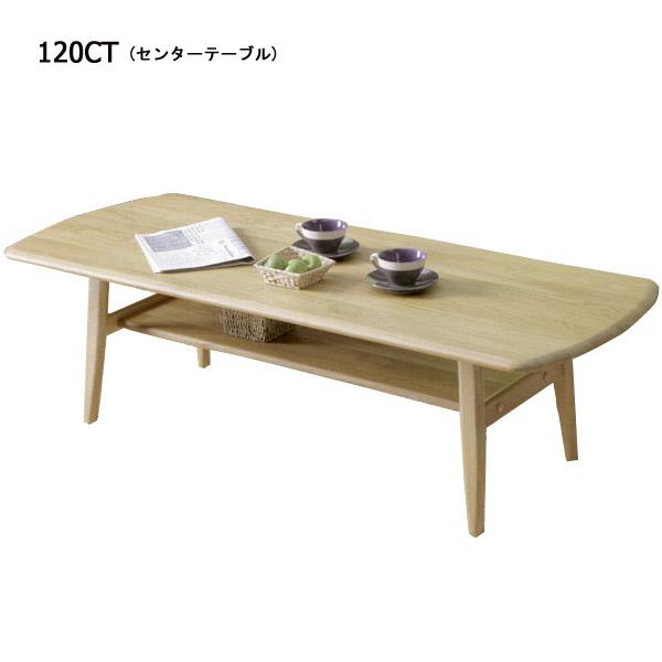 リビングテーブル センターテーブル 【サリー 120CT】120cm幅/ナチュラル/木製/ローテーブル/棚付き/コーヒーテーブル