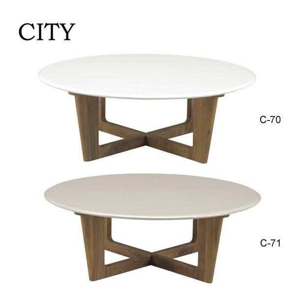 コーヒーテーブル ローテーブル CITYシリーズ 【C-70/C-71 100コーヒーテーブル】 シティ/シンプルモダン/高級感/おしゃれ