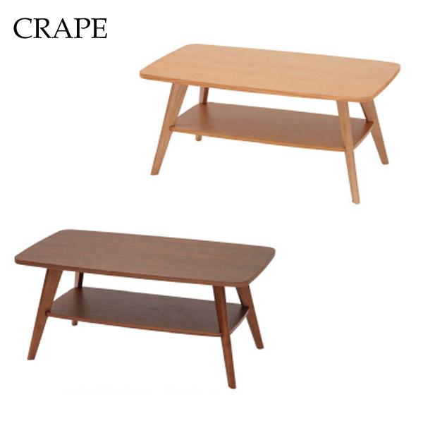 リビングテーブル 90 【WLT-2130(ダークブラウン)/WLT-2136(ナチュラル)】 天然木 2色 収納付き ローテーブル CRAPE 【送料無料】