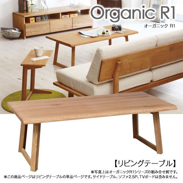 リビングテーブル【Organic R1 オーガニック R1 リビングテーブル】オーク無垢材 幅120