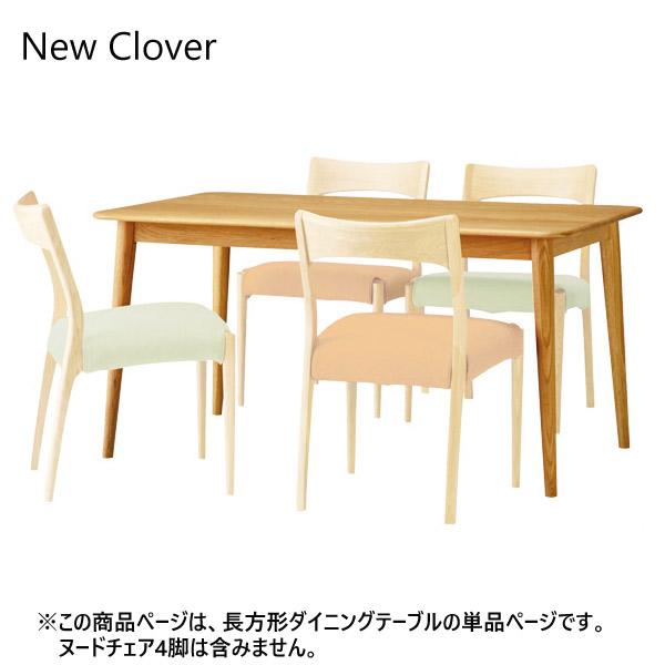 ダイニングテーブル【New Clover ニュークローバー 長方形ダイニングテーブル】オーク無垢材 幅140【送料無料】