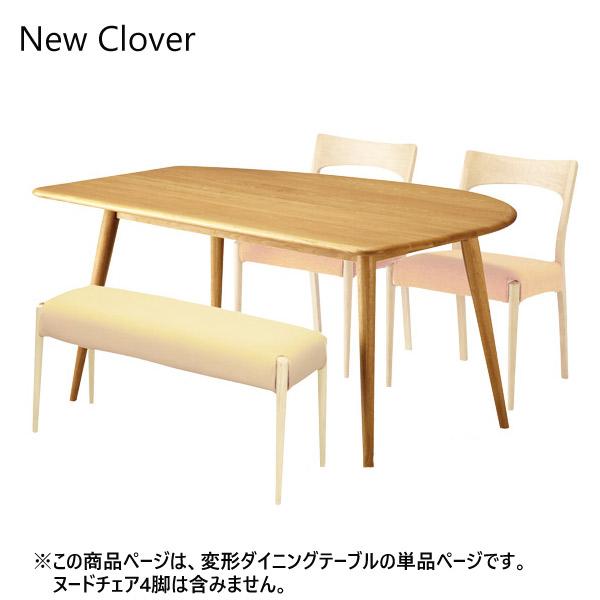 ダイニングテーブル【New Clover ニュークローバー 変形ダイニングテーブル】オーク無垢材 幅150【送料無料】