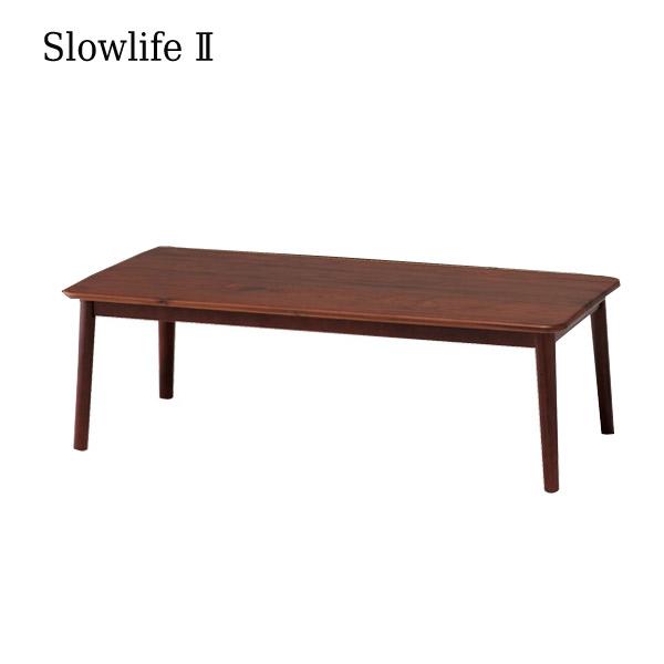 テーブル【Slowlife 2 スローライフ2 リビングテーブル】ブラックウォールナット材 幅120【送料無料】