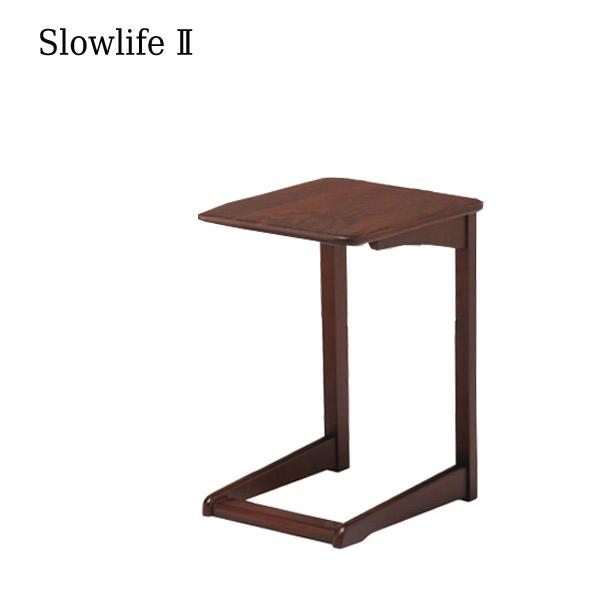 テーブル【Slowlife 2 スローライフ2 サイドテーブル】ブラックウォールナット材 幅40【送料無料】