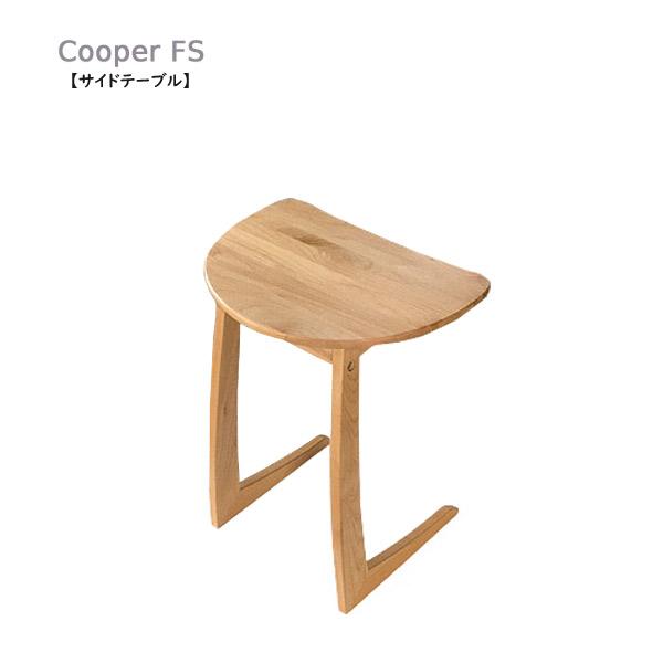 テーブル【Cooper FS サイドテーブル】アルダー無垢材 幅45【送料無料】