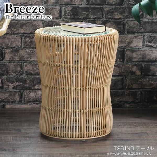 テーブル【Breeze T281ND テーブル】 ラタン 籐 サイドテーブル 自然 天然 ガラス天板 丈夫 手作り 完成品