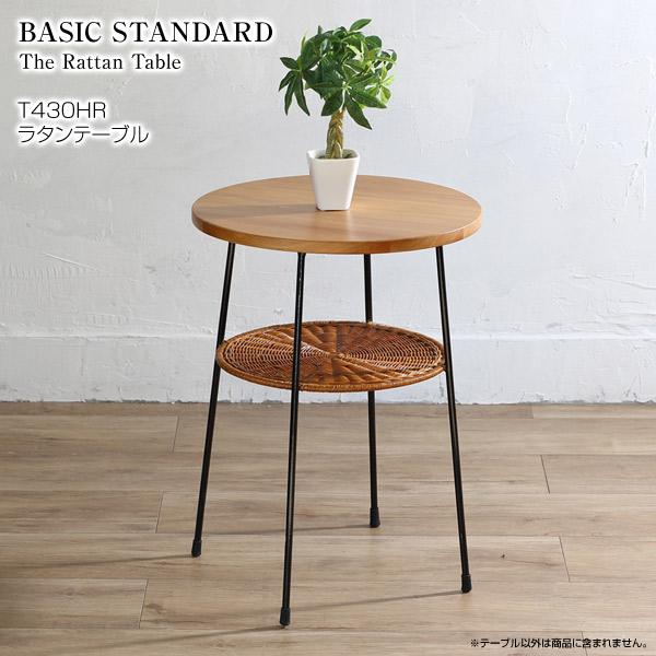 テーブル【T430HR テーブル】カフェテーブル サイドテーブル 籐 ラタン 天然木 アイアンフレーム コンパクト 完成品