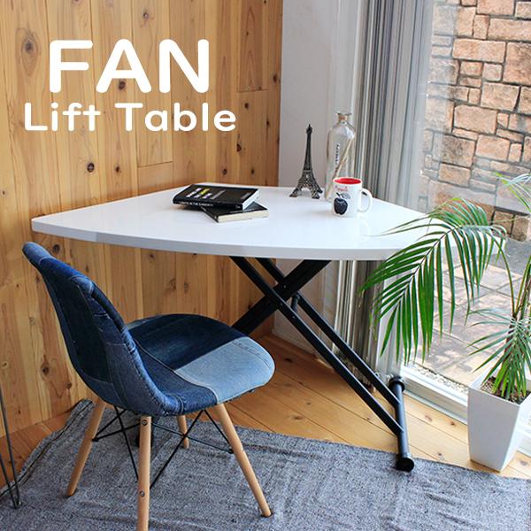 【FAN ファン 130リフトテーブル WH】リフトテーブル 昇降 テーブル リビングテーブル 扇型 リフティングテーブル 昇降式テーブル 高さ調節 モダン おしゃれ 【代引不可】