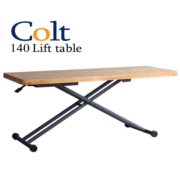 リフティングテーブル パイン無垢材 スチール COLT コルト 140 リフトテーブル LB カフェ調テーブル 昇降テーブル おしゃれ リビングテーブル センターテーブル ヴィンテージ 高さ調節可能 シンプルモダン colt