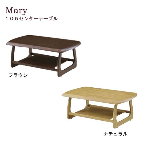 センターテーブル【マリー 105センターテーブル】リビングテーブル 105cm幅 おしゃれ ローテーブル シンプル