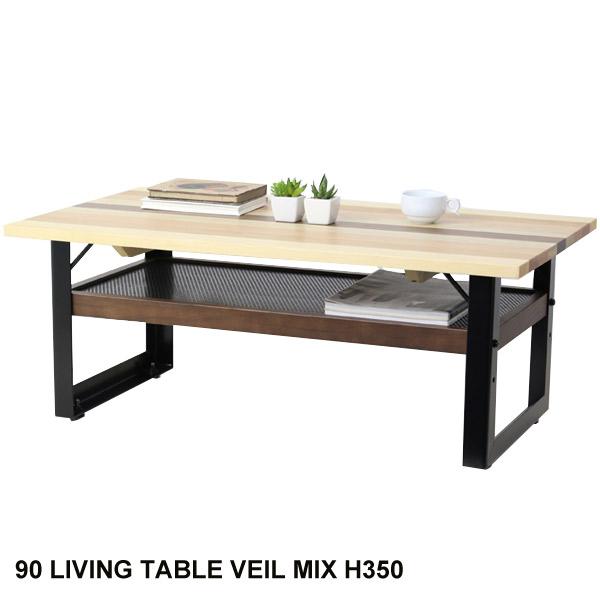 リビングテーブル ローテーブル 【ベイル ミックス H350 センターテーブル】 棚板/木製天板/カラフル/黒脚/カジュアル/かっこいい/モダン