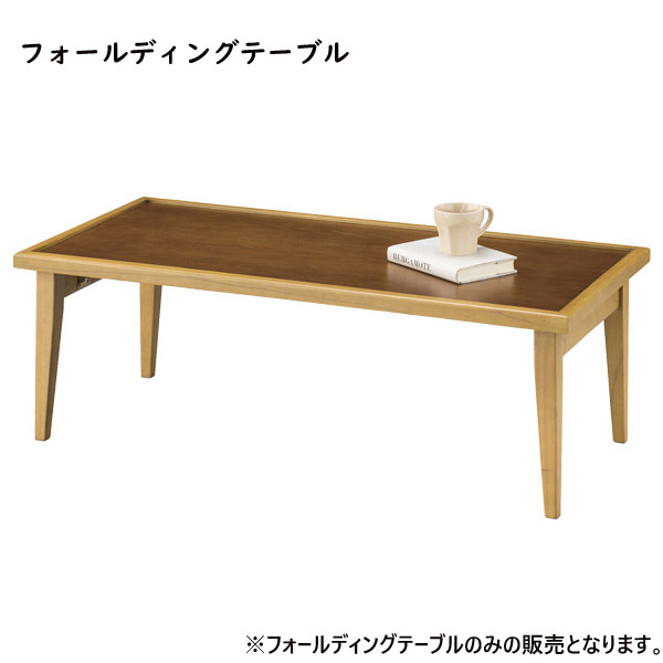 フォールディングテーブル【GT-661】天然木 ミンディ シンプル ローテーブル リビングテーブル コーヒーテーブル 折りたたみ