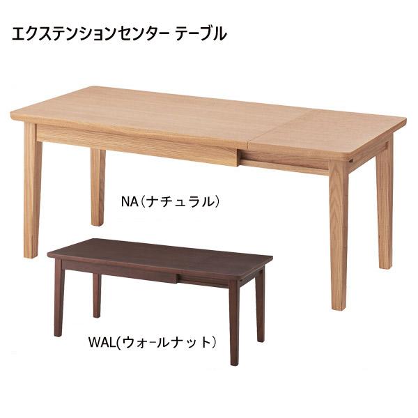 エクステンションセンターテーブル【NYT-763NA/WAL】天然木 引き出し付テーブル バタフライテーブル ローテーブル リビングテーブル コーヒーテーブル